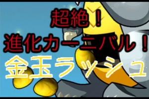 【第三章】パズドラ闇パ縛りpart9〜金玉祭り〜