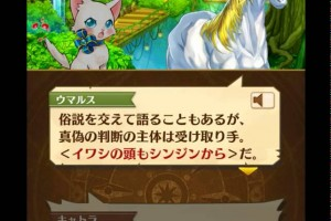【白猫プロジェクト(白貓project)】第7章 メルリン島 ストーリー 7島 故事 Part2 (cv.花江夏樹)