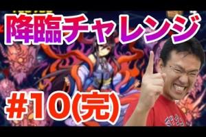【パズドラ】#10(完) どこまでいけるか!降臨チャレンジに連続挑戦!(黄泉神)