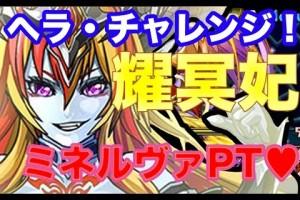 【パズドラ】ヘラチャレンジ!耀冥妃 ミネルヴァPT HD