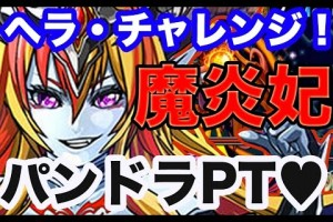 【パズドラ】ヘラ・チャレンジ!(魔炎妃)パンドラPT HD