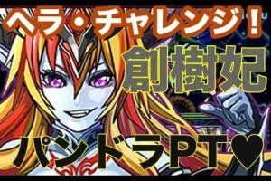 【パズドラ】ヘラチャレンジ・創樹妃 パンドラPT HD