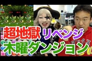 【パズドラ】ゴー☆ジャスと木曜ダンジョン 超地獄リベンジ!!