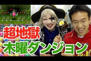 【パズドラ】ゴー☆ジャスと木曜ダンジョン 超地獄級:夢見洞に挑戦!