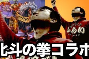 【パズドラ】「むらいはもう挑んでいる」北斗の拳コラボ 覇王 に挑戦!!