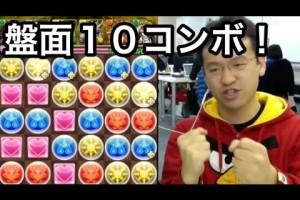 【パズドラ】タケミナカタ降臨! 超地獄級にて、盤面10コンボ達成!ロビン×クシナダヒメが輝く!