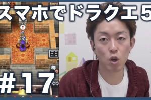 ドラクエ5(DQ5)スマホ版 実況プレイ Part.17