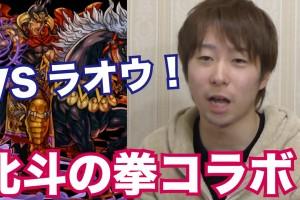 【パズドラ】ラオウと対決!北斗の拳コラボ中級に初挑戦!
