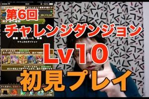 実況【パズドラ】第6回チャレンジダンジョンLv10【初見プレイ】