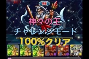 【パズドラ】星空の神域 神々の王 チャレンジモード 究極緑オーディンPT パズルミスなしで100%ノーコン