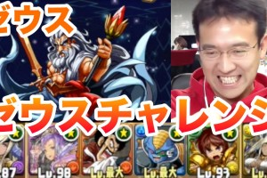 【パズドラ】ゼウスチャレンジ!全能神(ゼウス)にソニアグランで挑戦!