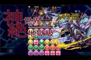 パズドラ【ゼウスチャレンジ–神世界 絶地獄級】闇ラーPT