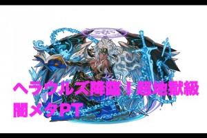 パズドラ「ヘラウルズ降臨!超地獄級」究極進化した闇メタで攻略!
