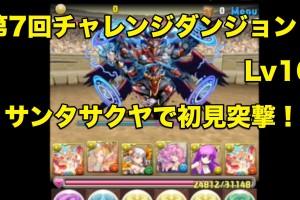 【パズドラ】第7回チャレンジダンジョンLV10 サンタサクヤで初見突撃!