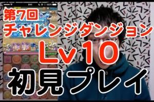 実況【パズドラ】第7回チャレンジダンジョンLv10【初見プレイ】