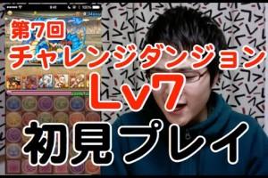 実況【パズドラ】第7回チャレンジダンジョンLv7【初見プレイ】