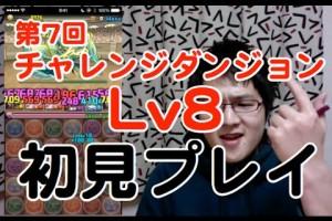 実況【パズドラ】第7回チャレンジダンジョンLv8【初見プレイ】
