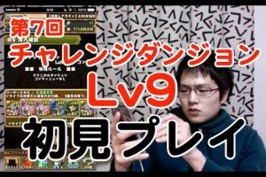 実況【パズドラ】第7回チャレンジダンジョンLv9【初見プレイ】