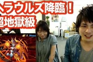 パズドラ【ヘラ・ウルズ降臨!】超地獄級 パンドラPTで挑戦!(リベンジ!)