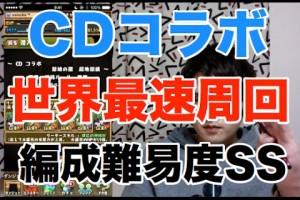 解説付き【パズドラ】CDコラボダンジョン 超地獄級【世界最速周回】