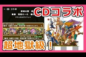 【パズドラ】CDコラボ!!超地獄級にラーパで挑戦!Part107【ろあ】