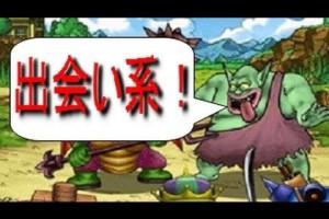 【ニコ生】DQMSL実況レビュープレイ動画「スマホ版ドラクエモンスターズスーパーライト」