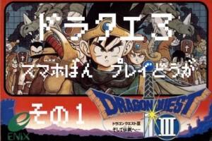 【ドラクエ3】iPhone版ドラゴンクエストⅢ プレイ動画その1〜アリアハンからの旅立ち〜
