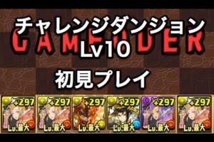 実況【パズドラ】チャレンジダンジョンLv10【初見プレイ】