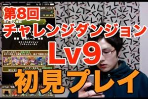 【パズドラ】チャレンジダンジョン Lv9 光アヌビスPT