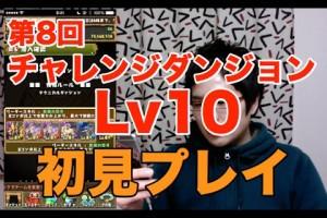 【パズドラ】チャレンジダンジョン Lv10 光アヌビスPT
