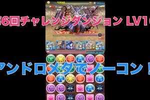 【パズドラ】チャレンジダンジョン Lv10 アンドロメダPT