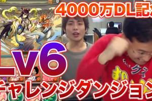 【パズドラ】チャレンジダンジョン Lv7…と見せかけてLv6に挑戦!【4000万DL記念】