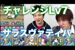 【パズドラ】チャレンジダンジョンLv7 サラスヴァティパでリベンジなるか!