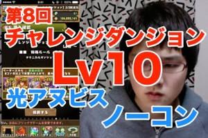 チャレンジダンジョン!Lv10 光アヌビスPT【パズドラ】