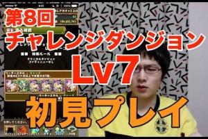 チャレンジダンジョン!Lv7 曲芸士PT【パズドラ】