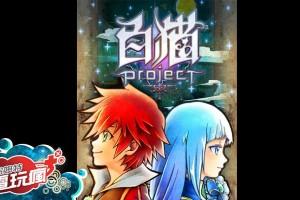 《白猫 Project》中文版 手機遊戲介紹