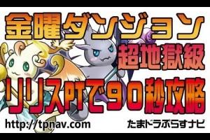 【パズドラ】金曜ダンジョン 超地獄級 リリスPT 90秒ノーコン動画