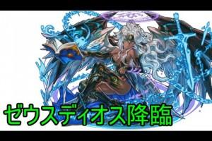 【パズドラ】ゼウスディオス降臨!究極闇メタPT