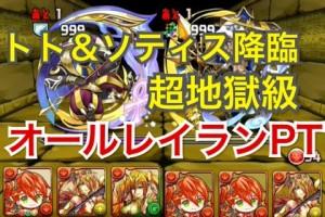 【パズドラ】トト&ソティス降臨 ミニレイランPT