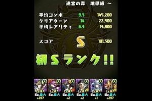 【パズドラ】ROコラボ 地獄級 闇ヨミ×光アヌビスPT Sランク