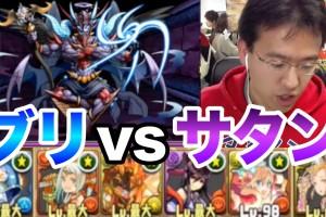 【パズドラ】魚vs大魔王!!ブリでサタン降臨に挑む!!