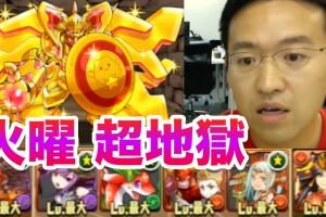 【パズドラ】火曜ダンジョン 超地獄級にアレス×ウズメで挑む!!