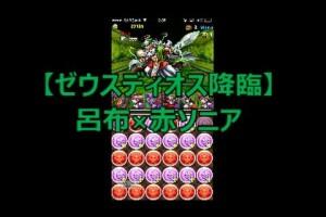パズドラ【ゼウスディオス降臨】呂布×赤ソニアPT ノーコン攻略
