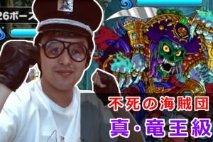 【ドラポ攻略動画】「不死の海賊団」 真・竜王級 VS ジーベック