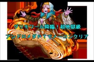 【パズドラ】グリモワール降臨!超地獄級 アンドロメダで撃破!【Puzzle&Dragons】