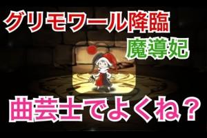 【パズドラ】グリモワール降臨!魔導妃!曲芸士でよくね? #40
