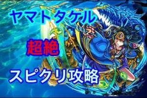 ヤマトタケル降臨 水駆ける天叢雲の皇子・超絶 攻略【モンスト】