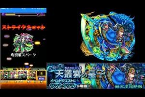 【モンスト】水駆ける天叢雲の皇子ヤマトタケルに挑む!