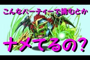 【パズドラ】ドラりん降臨!超級【17号×シャイターン(笑)】