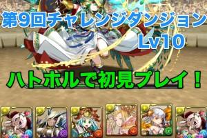 【パズドラ】第9回チャレンジダンジョン Lv10 初見プレイ!